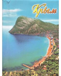 Гора Коба-Кая. Мини-книжка с магнитом