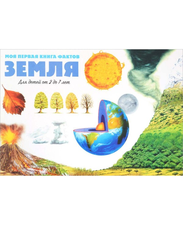 Моя первая книга фактов. Земля