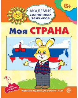 6-7 лет. Моя страна. Развивающие задания и игра для детей