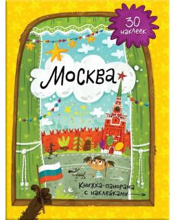 Москва. Книжка-панорама с наклейками