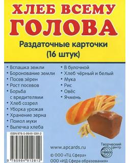 Хлеб всему голова. 16 раздаточных карточек с текстом