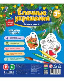 Ёлочные украшения своими руками. Дед Мороз и друзья. 5 фигурок-раскрасок со шнурком