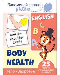 Тело. Здоровье. 25 карточек с транскрипцией на обороте