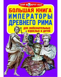 Большая книга. Императоры Древнего Рима
