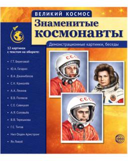 """Великий космос """"Знаменитые космонавты"""" 12 демонстрационных картинок с текстом"""