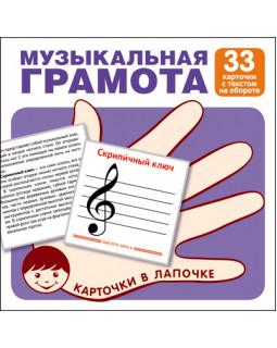 Музыкальная грамота. 33 карточки с текстом на обороте