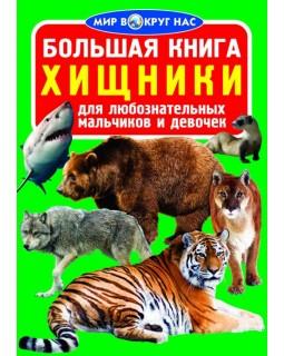 Большая книга. Хищники