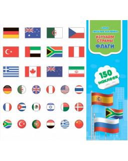 Изучаем страны. Флаги. Весёлые наклейки
