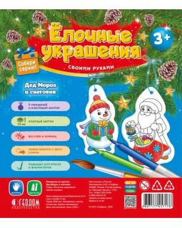 Ёлочные украшения своими руками. Дед Мороз и Снеговик. 5 фигурок-раскрасок со шнурком