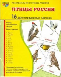 Птицы России. 16 демонстрационных карточек с текстом