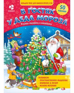 В гостях у Деда Мороза. Книжка-панорама с наклейками