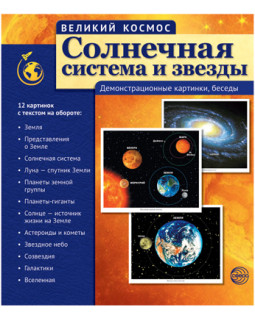 """Великий космос """"Солнечная система и звезды"""" 12 демонстрационных картинок с текстом"""