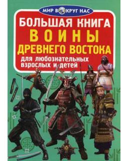 Большая книга. Воины Древнего Востока
