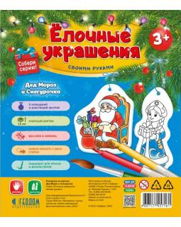 Ёлочные украшения своими руками. Дед Мороз и Снегурочка. 5 фигурок-раскрасок со шнурком