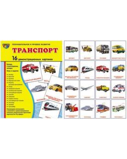 Транспорт. 16 16 демонстрационных картинок с текстом