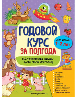 Годовой курс за полгода: для детей 1-2 лет