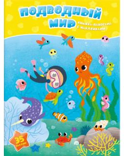 Подводный мир. Книжка-панорама с наклейками