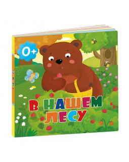 Книжка для малышей. В нашем лесу