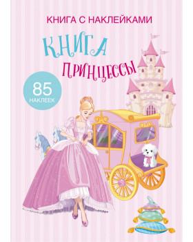 Книга с наклейками. Книга Принцессы