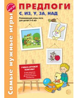 Предлоги с, из, у, за, над. Развивающая игра-лото для детей 5-8 лет