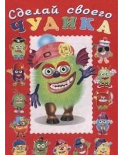 Зы-Зыка. Книжка с наклейками