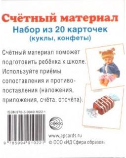 """Счетный материал. Набор из 20 карточек """"Куклы, конфеты"""""""