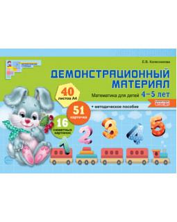 Математика для детей 4-5 лет. Демонстрационный материал (40 цв.л. А4 + брошюра 28 с.)
