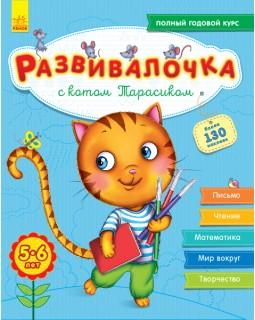 Развивалочка с котом Тарасиком. 5-6 лет