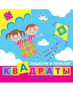 Дети путешествуют (для детей 1-3 лет)