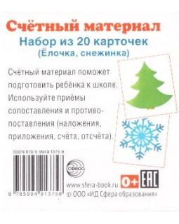 "Счетный материал. Набор из 20 карточек ""Елочка, снежинка"""
