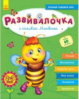 Развивалочка с пчёлкой Манюней. 2-3 года