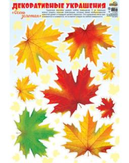 Наклейки А3. Осень золотая. Листья кленовые. Н-10813