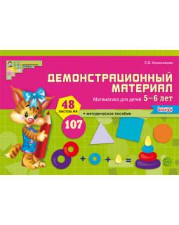 Математика для детей 5-6 лет. Демонстрационный материал (48 л.А4 + брошюра 24 с.)