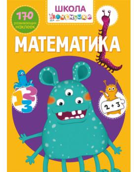 Математика. 170 развивающих наклеек