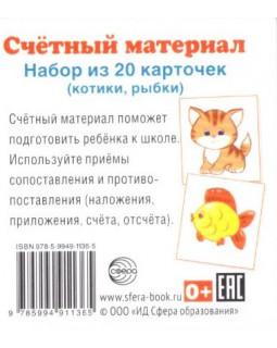 """Счетный материал. Набор из 20 карточек """"Котики, рыбки"""""""