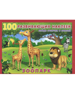 Наклейки. Зоопарк