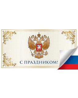 Открытка евроформата С Праздником! С Российской символикой. П-12922