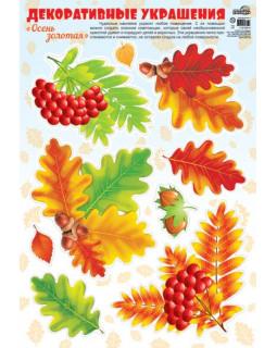 Наклейки А3. Осень золотая. Листья рябиновые. Н-10814