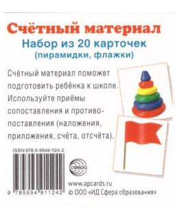 """Счетный материал. Набор из 20 карточек """"Пирамидки, флажки"""""""