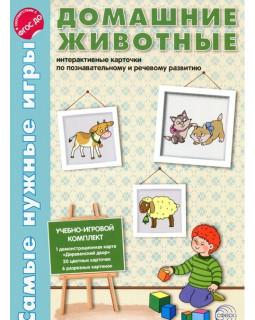 Домашние животные. Интерактивные карточки по познавательному и речевому развитию.