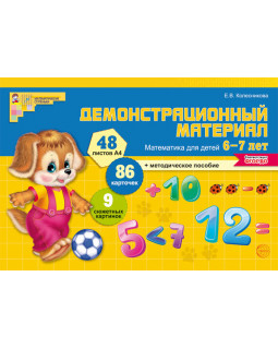 Математика для детей 6-7 лет. Демонстрационный материал (48 цв.л. А4 + брошюра 24 с.)