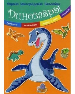 Динозавры. Первые многоразовые наклейки