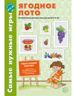 Ягодное лото. Интерактивные речевые игры для детей 5-8 лет