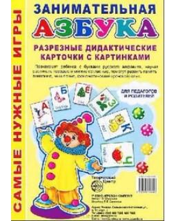 Занимательная Азбука. Разрезные дидактические карточки с картинками. 4 листа. Комплект Мини- плакатов