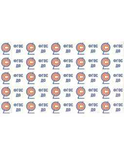 Набор на самоклеящейся бумаге ФГОС ДО НМ-8251