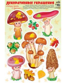 Наклейки А3. Осень золотая. Собери грибы в лукошко (сыроежка, опята...) Н-10815