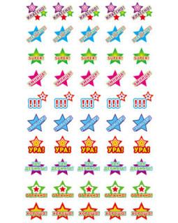 Набор для поощрения на самоклеящейся бумаге Звездочки КЛАССНО! НМ-7756