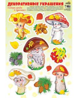 Наклейки А3. Осень золотая. Собери грибы в лукошко (лисичка, мухомор…) Н-10816