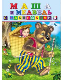 Маша и Медведь. Книжка с наклейками