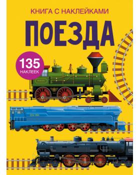 Книга с наклейками. Поезда